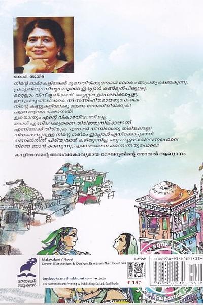 back image of പ്രണയദൂത്