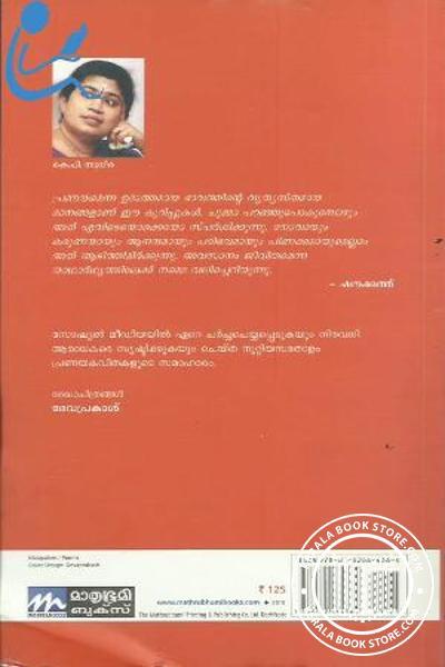 back image of പ്രണയമര്മരങ്ങള്