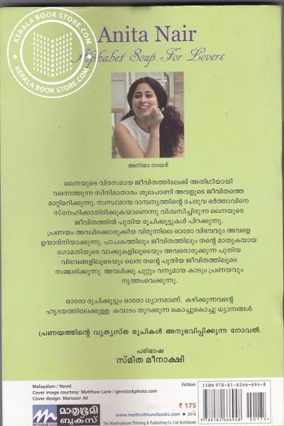 back image of Pranayapachakam