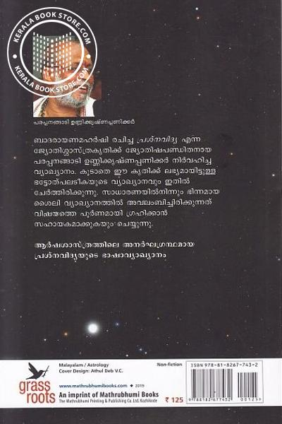 back image of Prasnavidya