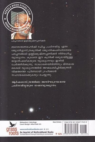 back image of പ്രശ്നവിദ്യ