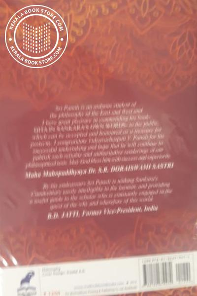 back image of പ്രസ്ഥാനത്രയ വാള്യം -1 ദി ഭഗവദ് ഗീത