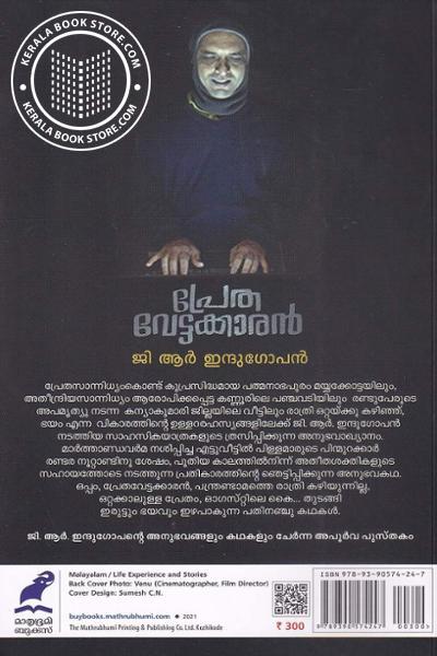 back image of പ്രേത വേട്ടക്കാരൻ