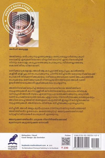back image of പ്രൈം വിറ്റ്നസ്
