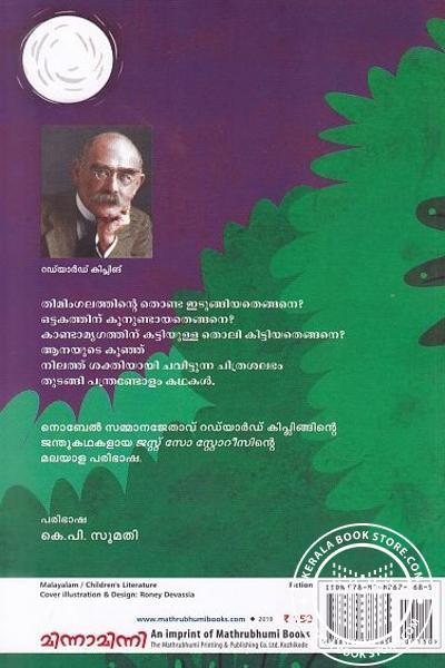 back image of Pulikku Pullikal Kittiyathengane