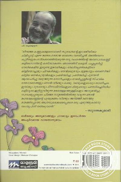 back image of പുല്മേട്ടിലെ നീലശലഭങ്ങള്