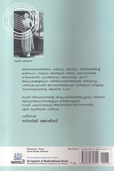 back image of Punarjanmavum Amarathwavum