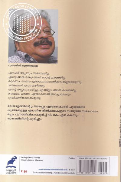 back image of പുനത്തിലിന്റെ മിനിക്കഥകള്