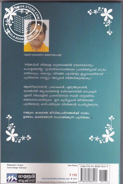 back image of Puthiya Manushyanakan