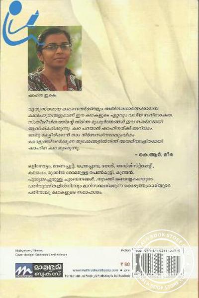 back image of Puthumazhachoorulla Chumbanangal