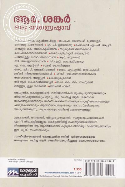 back image of R.Sankar Oru Yugasrashtavu