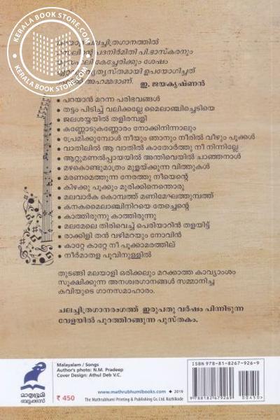 back image of റഫീക്ക് അഹമ്മദിന്റെ ചലചിത്ര ഗാനങ്ങള്