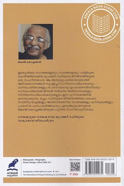back image of റഫിനാമ മുഹമ്മദ് റഫിയുടെ സമഗ്രജീവിതം