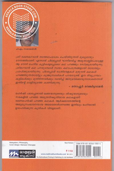back image of രമണമഹര്ഷി പറഞ്ഞ കഥകള്