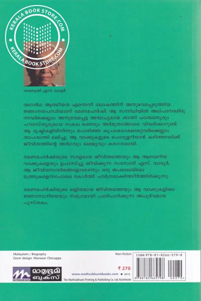 back image of രമണമഹര്ഷി