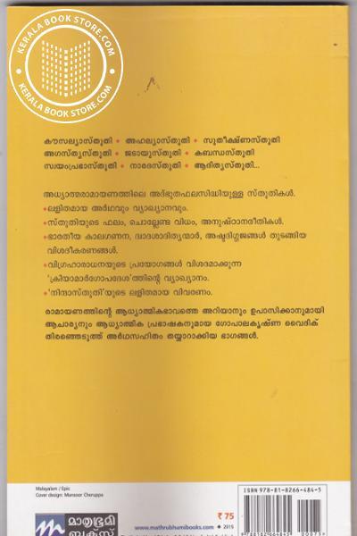 back image of Ramayana Sthuthikal