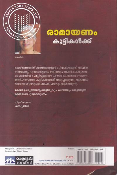 back image of രാമായണം കുട്ടികള്ക്ക്