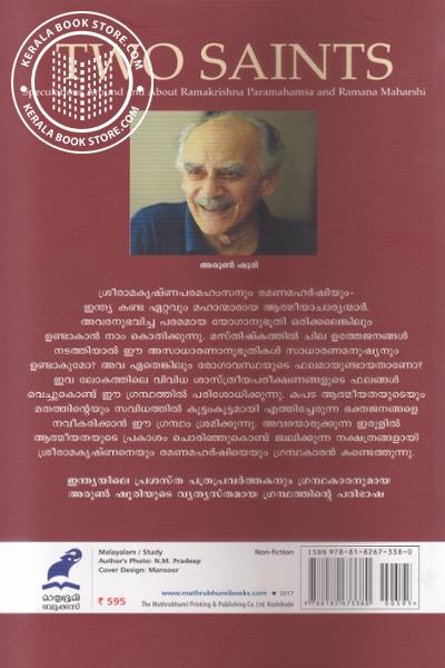 back image of Randu Aathmajnhanikal