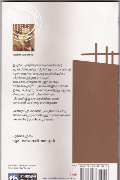 back image of രണ്ടു നഗരങ്ങളുടെ കഥ