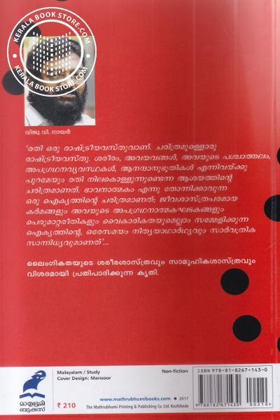 back image of Rathiyude Saikathabhoovil