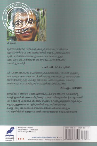 back image of രാത്രി പന്ത്രണ്ടരയ്ക്ക് ഒരു താരാട്ട്