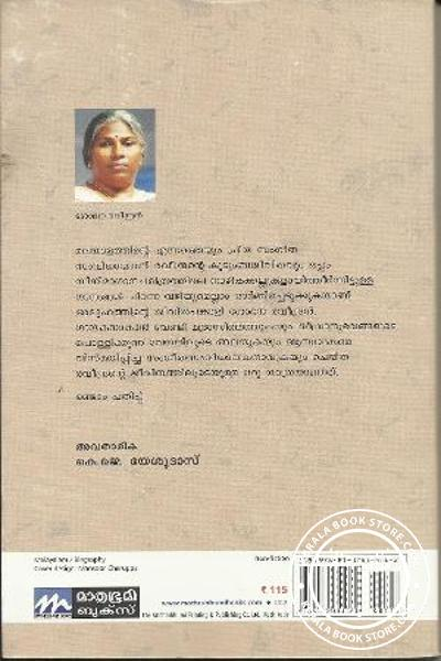 back image of രവീന്ദ്രസംഗീതം കേള്ക്കാത്ത രാഗങ്ങള്