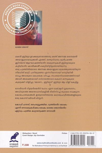 back image of റെസ്റ്റ് ഇൻ പീസ്
