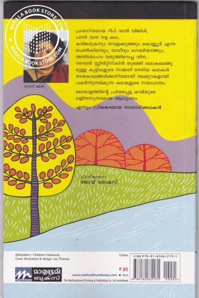 back image of റിപ് വാന് വിങ്കിളും മറ്റുകഥകളും