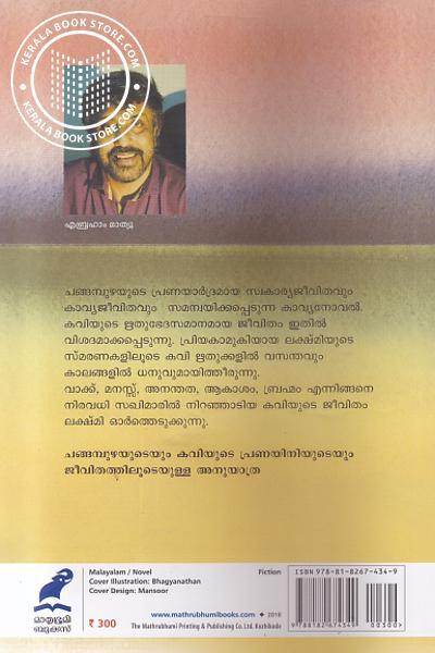 back image of ഋതുക്കള് ഞാനാകുന്നു