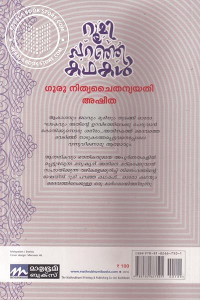 back image of Roomi Paraga Kathakal
