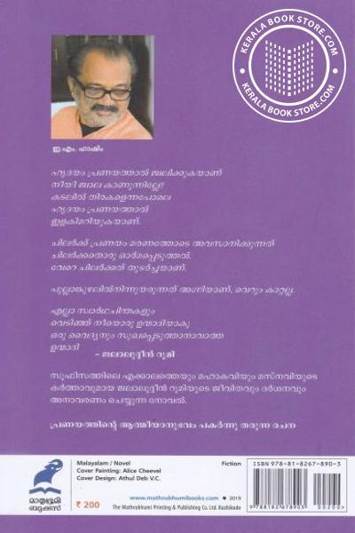 back image of റൂമി ഉന്മാദിയുടെ പുല്ലാങ്കുഴല്