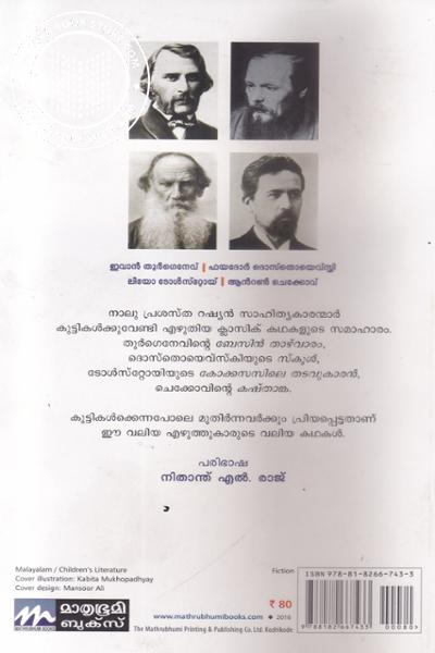 back image of Russian Classic Kathakal