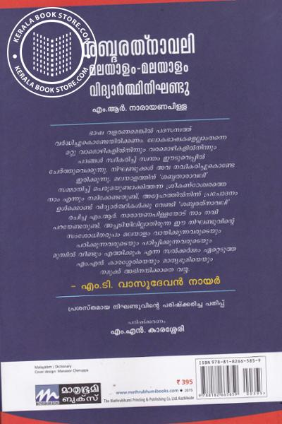 back image of Sabdarathnavali
