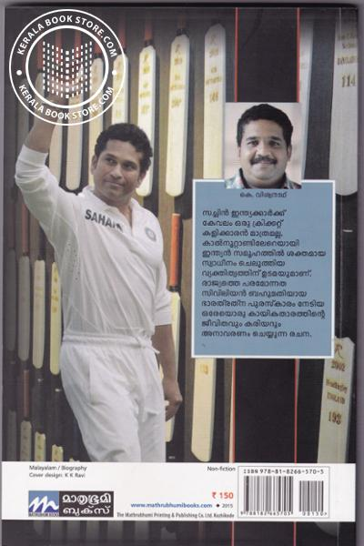 back image of Sachin Oru Indian Vijayagadha