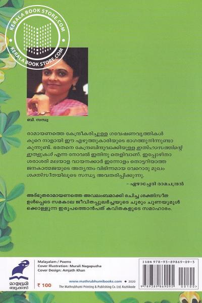back image of ശക്തി സീത