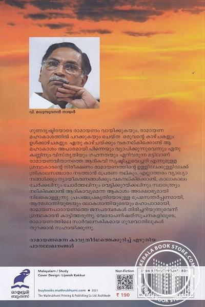 back image of സമയാകാശങ്ങളിൽ രാമായണതീർഥം