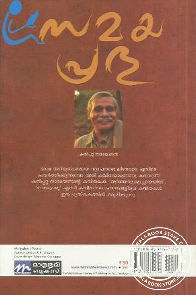 back image of സമയപ്രഭു