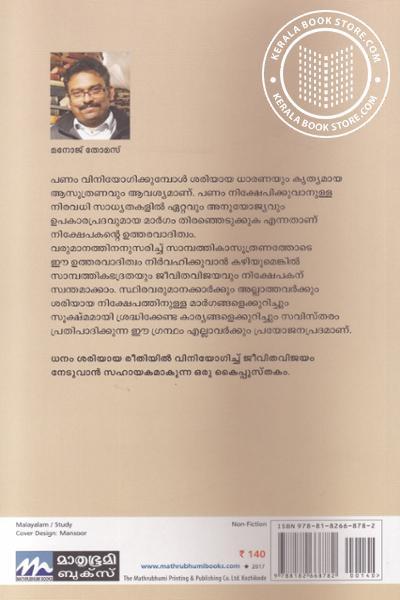 back image of Sambathika Aasuthranathiludey Jeevithavijayam....