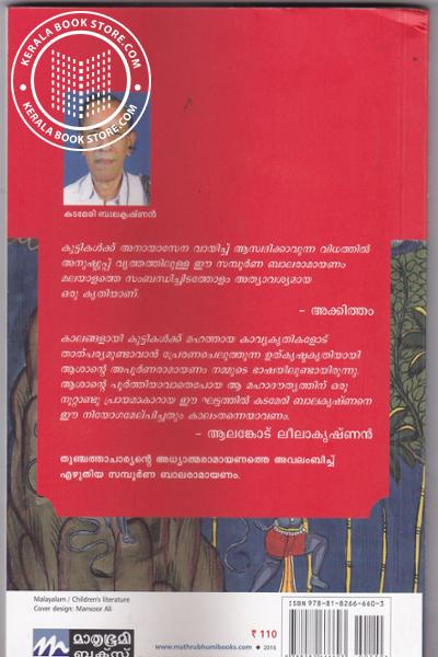 back image of Samboorna Balaramayanam