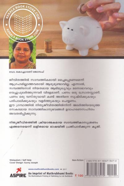 back image of Sampathu Soubhagyamakuvan