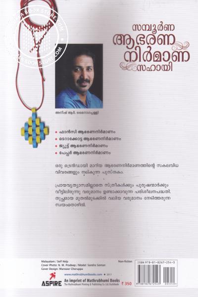back image of Sampoorna Abharana Sahaye