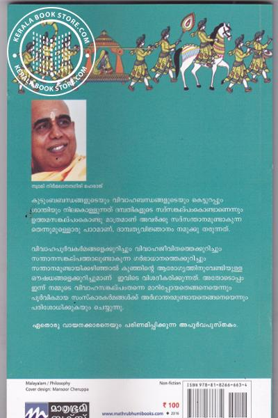 back image of സംതൃപ്ത ദാമ്പത്യ വിജ്ഞാനം