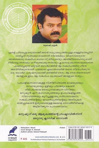 back image of സമുദ്രശില