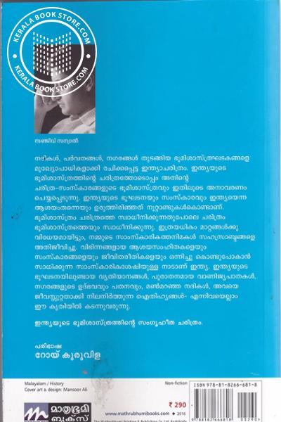 back image of Saptanadikalude Nadu