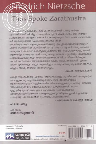 back image of സരതുസ്ത്രയുടെ വചനങ്ങള്