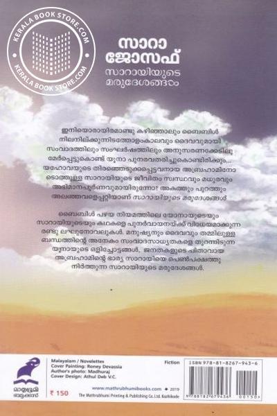 back image of സാറായിയുടെ മരുദേശങ്ങൾ