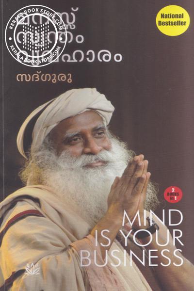 back image of Sareeram- Sreshtamaya Upakaranam