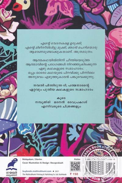 back image of സത്രം