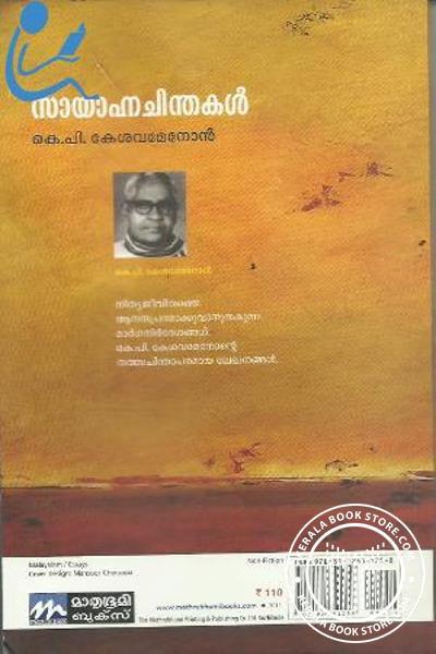 back image of സായാഹ്നചിന്തകള്