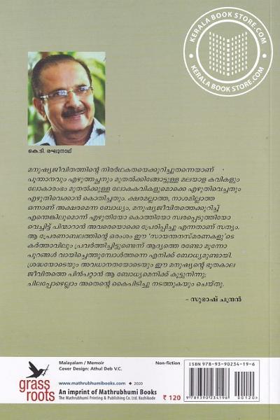 back image of സായന്തന സ്മരണകള്